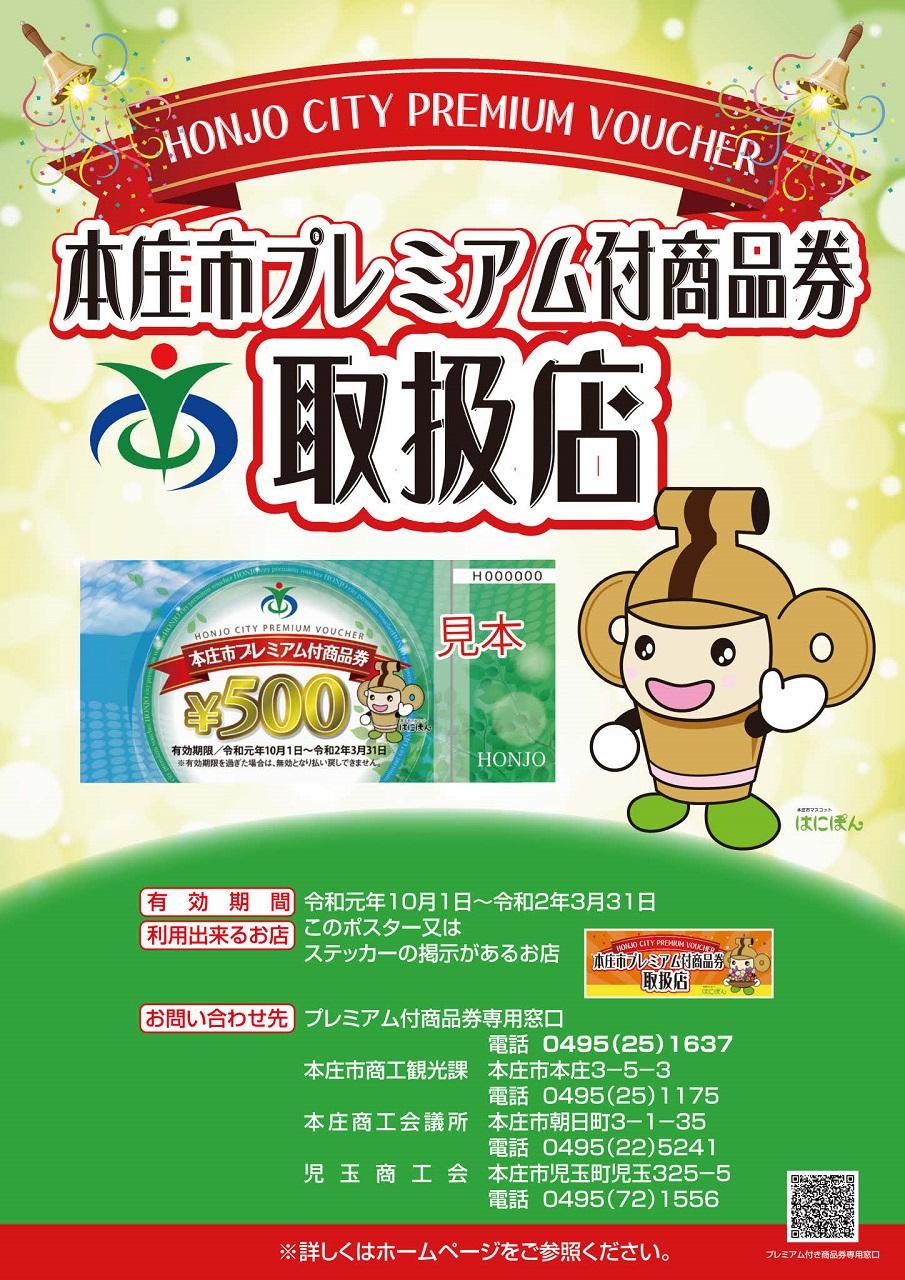 ホームページ 本庄 本庄市のホームページが見やすくなってリニューアル! さいほくらし